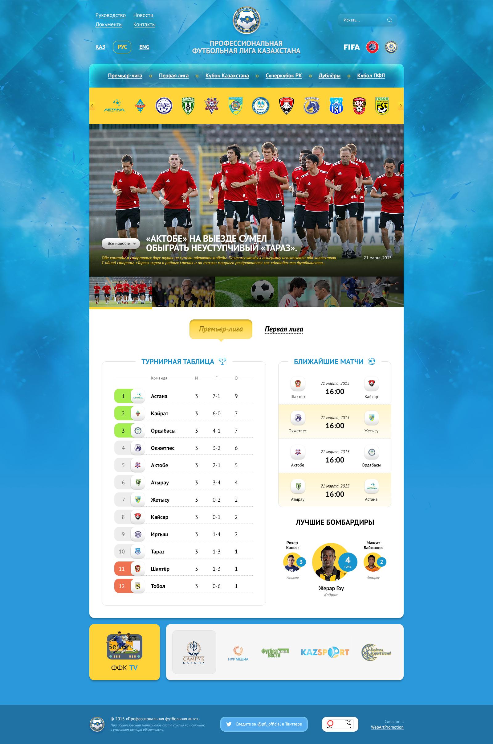 Италия премьер лига турнирная